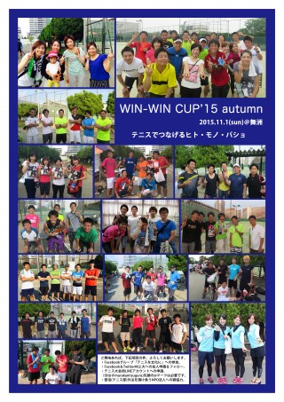 WIN-WINCUP'15 autumn【結果】
