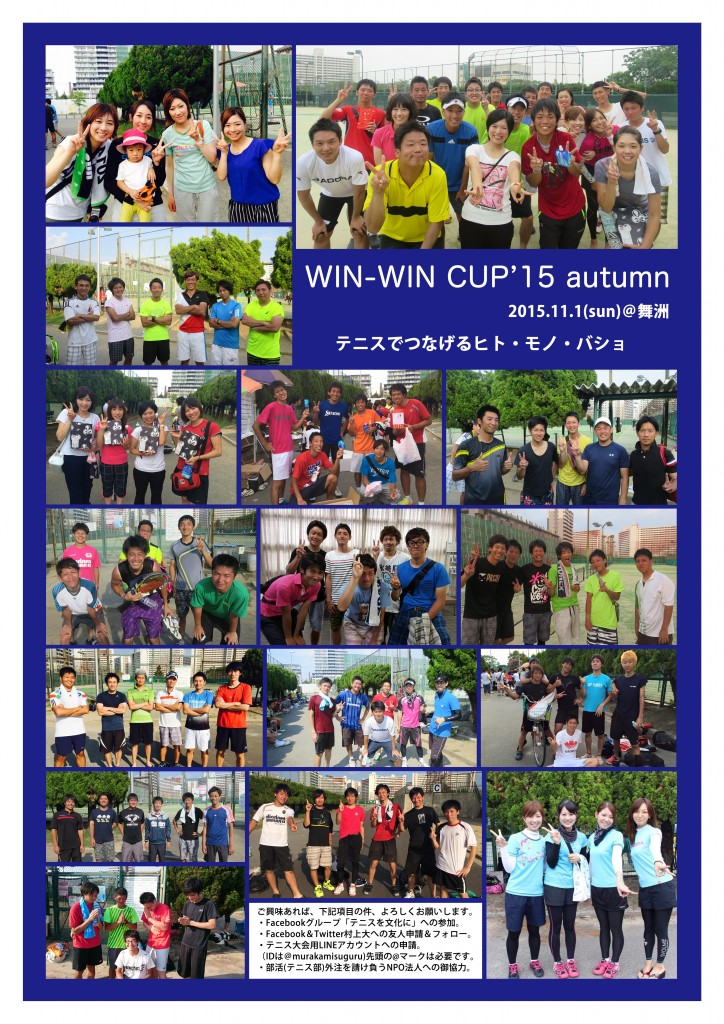 ①win-wincup autumn