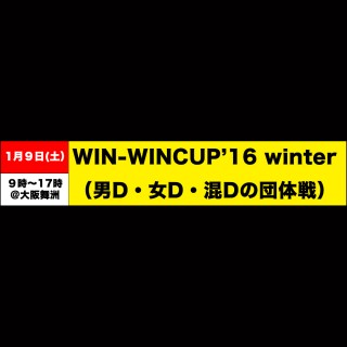 WIN-WINCUP'16 winter【要項】