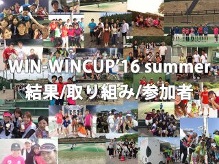 WIN-WINCUP'16 Summer 【結果】