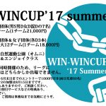 WIN-WINCUP'17 summer【要項】