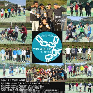 WIN-WINCUP'17 spring【結果】