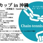 Chainカップ in 沖縄