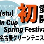 Chain Cup Spring Festival'19@愛知