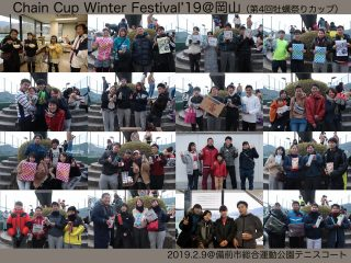 Chain Cup Winter Festival'19@岡山
