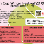 【受付中】Chain Cup Winter Festival'20@岡山