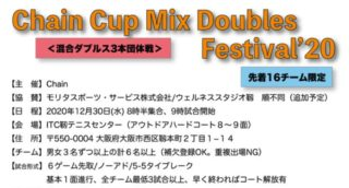 【12/29更新】Chain Cup Mix Doubles Festival′20@靭 TC