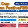 11/28-29:Chain Cup Autumn Festival'20@大阪