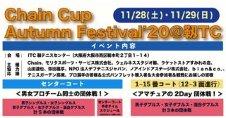 【随時更新】11/28-29:Chain Cup Autumn Festival'20@大阪