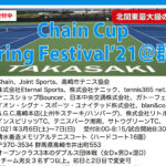 3/6-7:Chain Cup Spring Festival'21@群馬