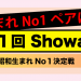 Showa Cup【昭和生まれNo1決定戦】