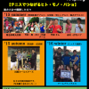 WIN-WINCUP'16 spring【結果】