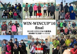WIN-WINCUP'16 final &交流テニス(大阪柴島)