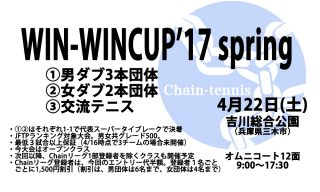 WIN-WINCUP'17 spring【要項】