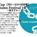 Chain Cup Autumn Festival'19