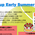 2020/5/30:Chain Cup Early summer Festival'20