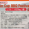 Chain Cup BBQ Festival'21@山梨