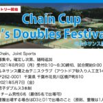 【受付中】Chain Cup Men's Doubles Festival'21@千葉